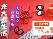 光大银行X京东618大促活动最高可减188元