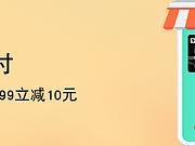 上海银行X苏宁支付 每周六、周日满99立减10元