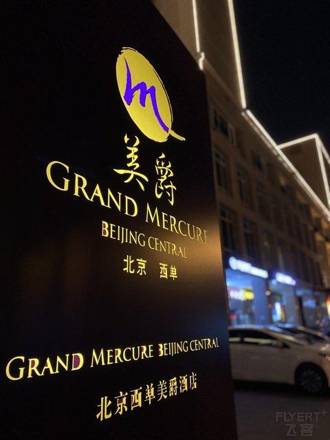 """#趁初夏,去旅行# 北京西单美爵酒店,请装点好""""第一门面""""为你的实力正名!"""