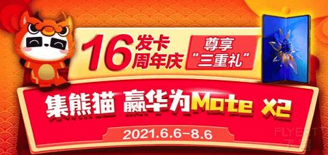 民生银行616周年庆,集齐任意5款熊猫瓜分300万消费金