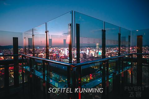 #趁初夏,去旅行#「城市观景台」-体验上佳的昆明索菲特大酒店
