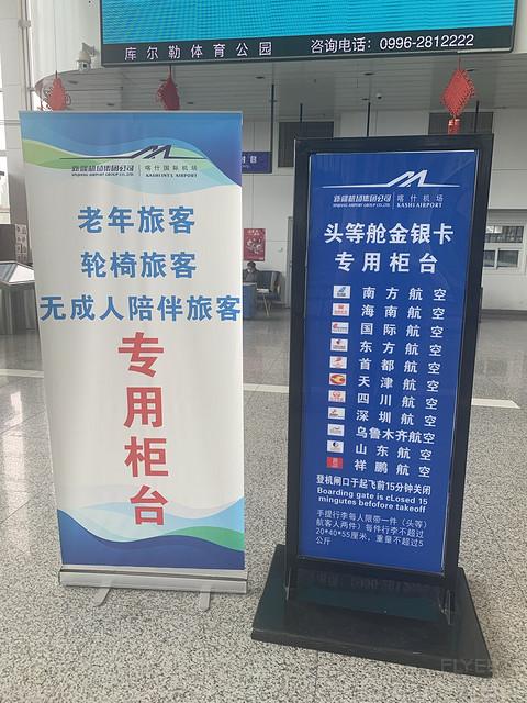 【天津航空】GS7564 喀什至乌鲁木齐 经济舱 飞行报告 V1.0