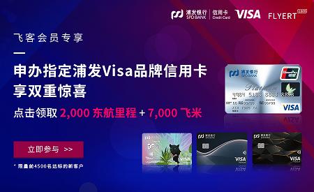#飞客放大招# 切莫错过!开卡即赠2,000东航里程+7000飞米奖励!详见 >>