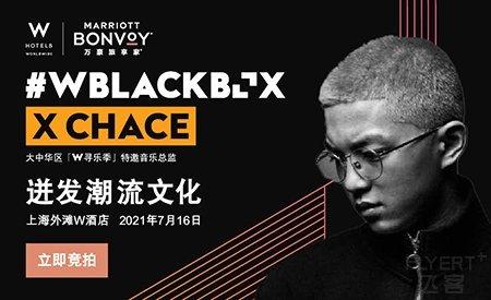 #万豪旅享家专属时刻#上海外滩W酒店,你与Chace的专属时刻