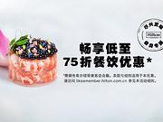 """希尔顿荣誉客会会员畅享低至75折餐饮优惠,详见 """"食""""力首发餐饮礼遇!"""
