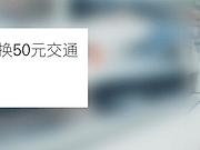 汇丰银行x丰聚系列信用卡,积分兑换50元交通出行红包