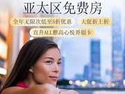【暑期特惠】雅高A佳会员,低至5折火热特惠房特辑