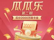 浦发银行x瓜瓜乐第二期,瓜分2000万刷卡金