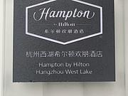 【欢朋】浙江杭州西湖希尔顿欢朋酒店 豪华大床房 入住报告 V1.0