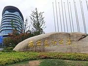 穷游之旅,南京长江之舟华邑酒店