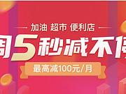 交通银行x下半年最红星期五(加油超市便利店),最高减100元/月