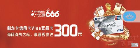 建设银行xVisa双标卡三季度,月消费达标,享最高返现300元