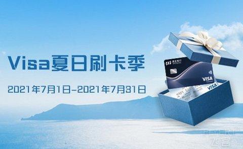 浦发银行xVisa夏日刷卡季,消费达标有机会领取10~50元的京东兑换权益