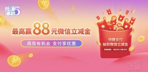 光大银行x超值星期五,最高赢88元微信立减金