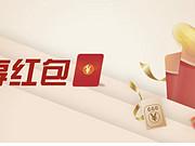 农业银行x浓情相伴天天享红包,最高666元