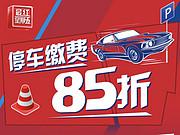 交通银行x最红星期五,新增停车缴费85折