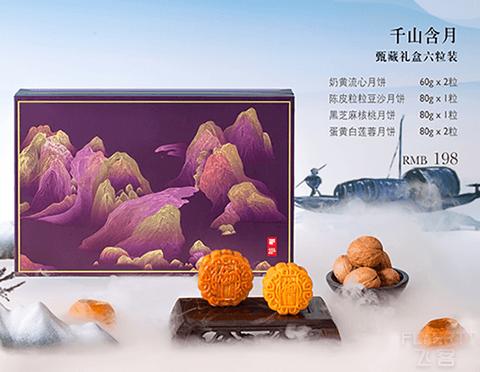 【热销中】7折特惠!限8月20日前订购!保利洲际酒店月饼千山含月礼盒