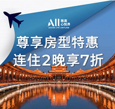 #飞客×雅高# 本月热门!小程序订房加赠航空里程和房券!会员再享额外折扣!