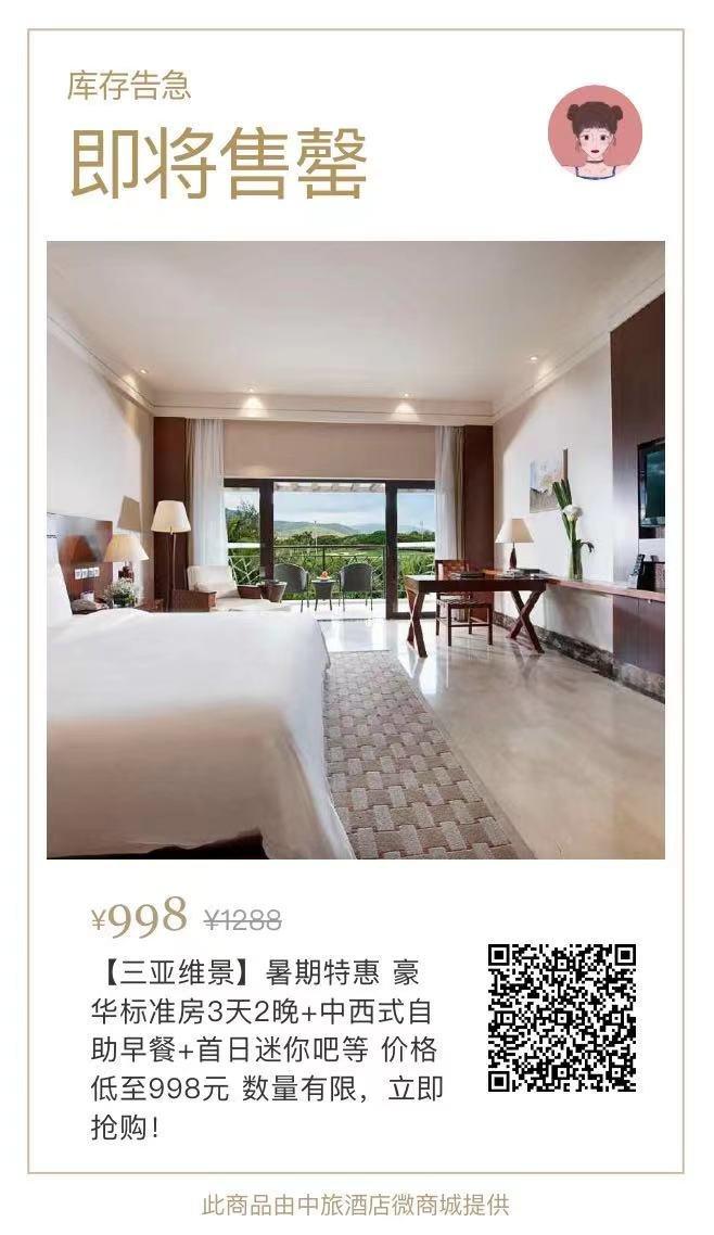 【暑期旅行,玩转海滨】中旅酒店暑期特惠来袭!