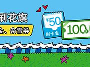 花旗银行x夏日刷卡礼,达标后50元刷卡金&奈雪的茶礼品卡任选其一