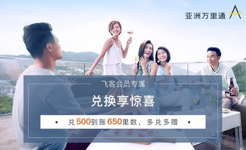【兑换享惊喜】欢迎使用飞客飞米兑换亚洲万里通里数!每兑换500里数额外获赠150里数