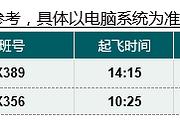 国泰航空南京-<em>香港</em>盛大首航