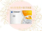 Muse<em>新天地</em>版卡板颜值还算在线
