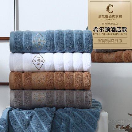 世茂希尔顿授权浴巾酒店大毛巾刺绣成人浴巾家用纯棉吸水