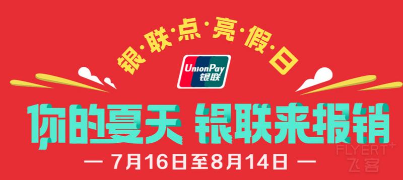 FireShot Capture 1496 - China UnionPay - 涓浗閾惰仈 - cn.unionpay.com.png