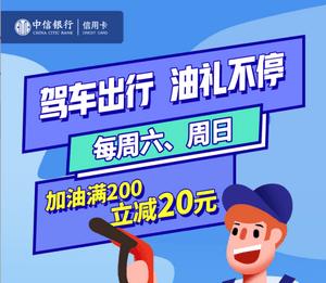 中信银行x油礼不停,每周六、周日加油满200立减20