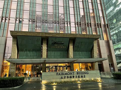"""""""世界上最有故事的酒店""""——北京华彬费尔蒙体验记录"""