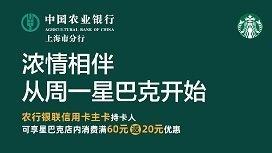 农业银行X星巴克,上海-星巴克美食节满60返20
