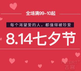 【飞客优选七夕专辑】免费睡星级酒店好姿势