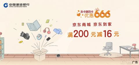 建设银行X京东,京东商城、京东到家满200减16