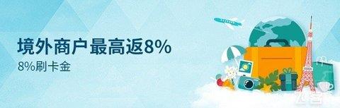 交通银行X境外商户最高返8%刷卡金