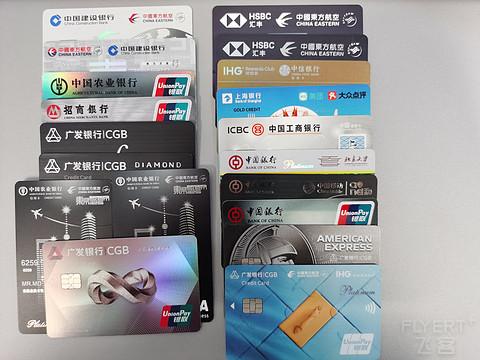 目前的持卡以及用卡经验