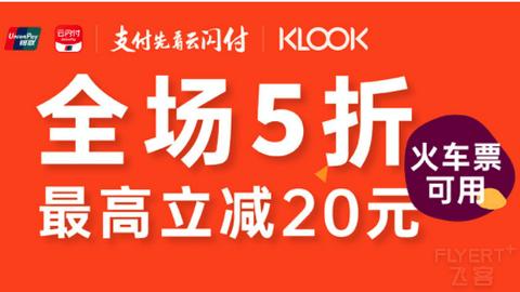 【周五特惠】KLOOKx云闪付周五特惠,全场5折立减20元