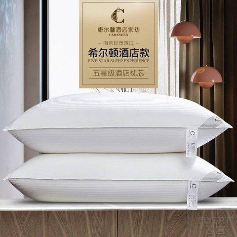 世茂希尔顿五星级酒店枕头全棉家用护颈椎枕头芯单人枕芯