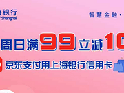 上海银行x京东,每周六、周日满99立减10元!