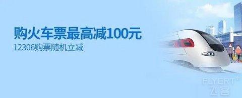 交通银行x12306,微信支付购火车票最高立减100元