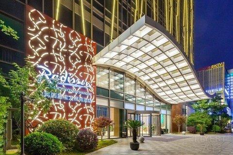 【国庆不加价|青浦豪华型】¥599起/2晚--上海国展宝龙丽筠酒店度假套餐