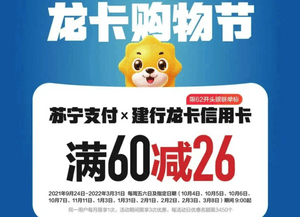 建设银行x家乐福,苏宁支付满60减26