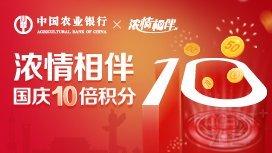 农业银行x浓情相伴,国庆10倍积分(报名可享)