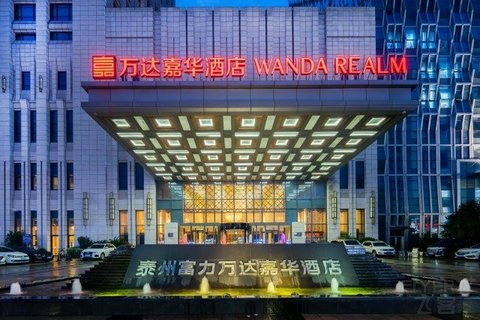 【国庆通用不加价】¥999起/2晚--泰州富力万达嘉华酒店度假套餐