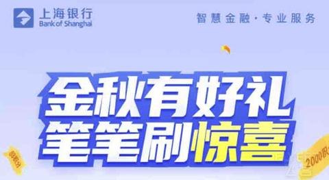 上海银行x金秋好礼,笔笔刷惊喜,100%中奖