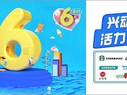 """兴业6积分回归半年! 小积分也能""""兑""""大牌"""