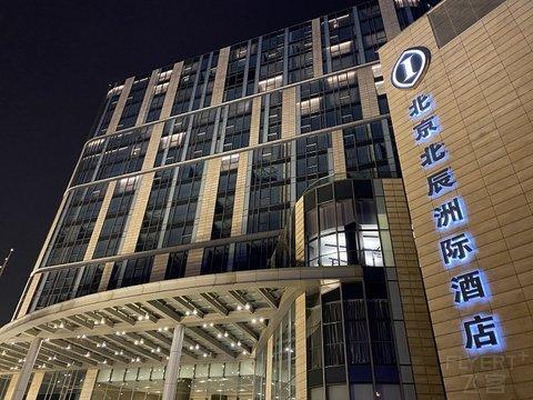 【就分享】服务完美待遇满满之北京北辰洲际酒店