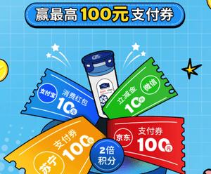 花旗银行x购物节暖身赛,赢最高100元支付券