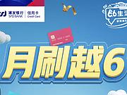 浦发10-12月 消费达标抽盲盒 最高6666刷卡金