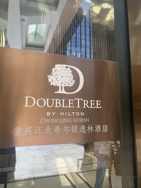 【希尔顿逸林】重庆江北希尔顿逸林酒店 行政套房 入住报告 V4.0
